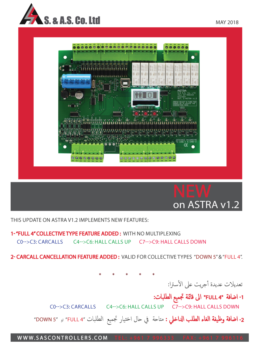 ASTRA V12